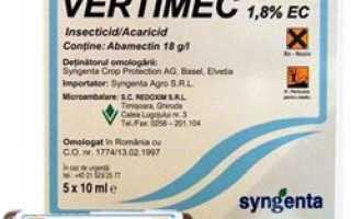 Вертимек: инструкция по применению, отзывы о препарате