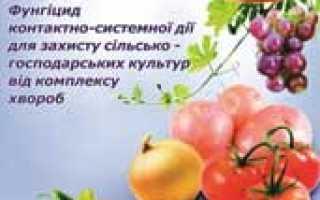 Фунгицид Акробат МЦ: инструкция по применению препарата, хранение, совместимость